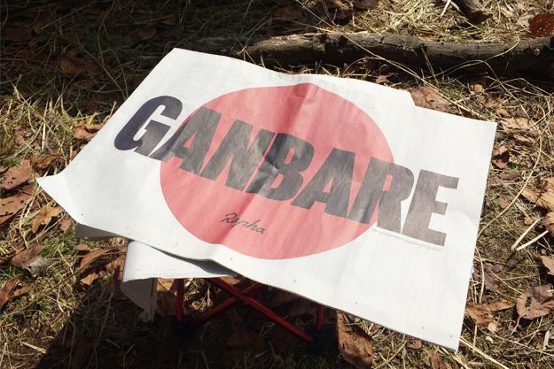 Raphaのタブロイド紙、Doppioの裏面のメッセージがそのまま応援に使える。