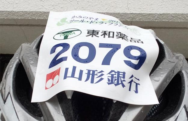 ヘルメットに貼る。参加者には名簿と氏名が書かれたパンフレットが配布されているのでこの番号で本名がバレるな。ま、別に良いんだけど。